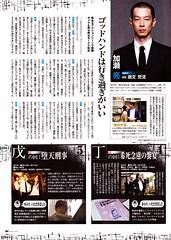 オトナファミ (2011/05) P.61