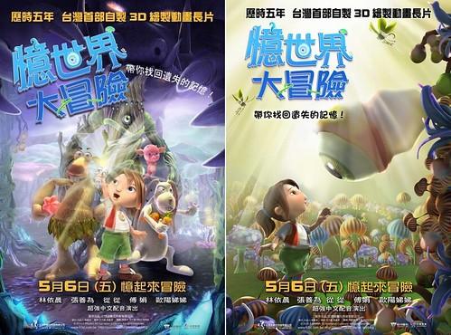 110326 - 台灣史上首部自製3DCG動畫電影《憶世界大冒險 Memory Loss》將在5/6上映!