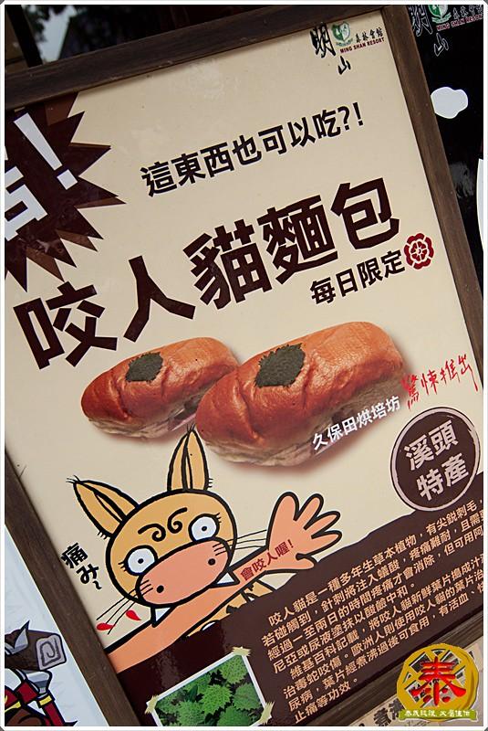 2011-04-02-03妖怪村鬼扯麵包 (2)