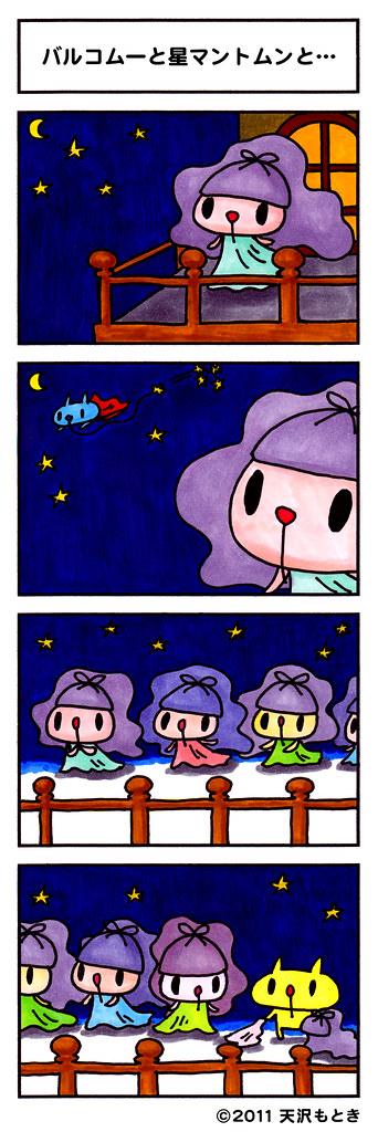 むー漫画3_バルコムーと星マントムンと…