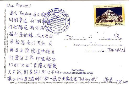 ps-明信片尼泊爾TH-背面