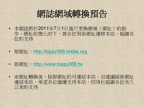 Blog New URL