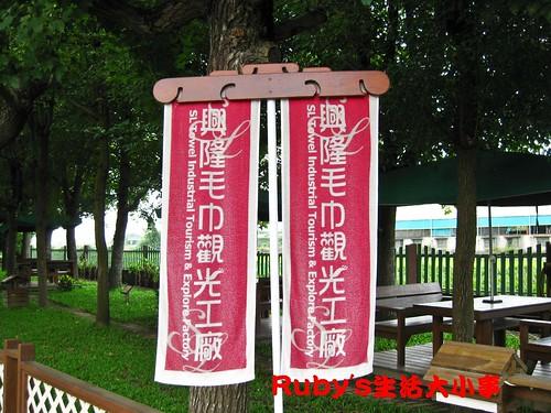 興隆毛巾觀光工廠 (16)