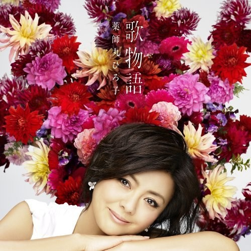 药师丸博子(HIROKO YAKUSHIMARU ) -《歌物语》专辑