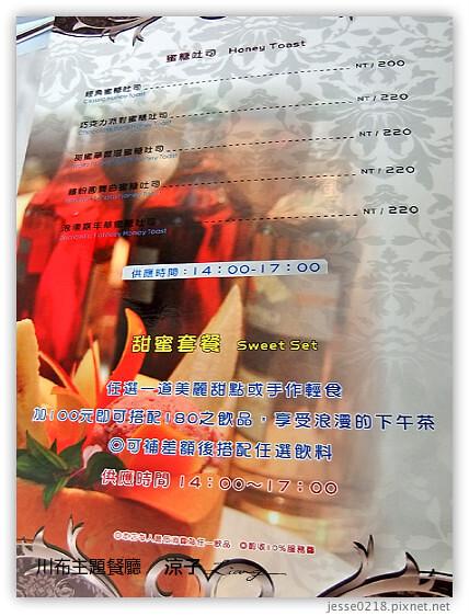 川布主題餐廳 29
