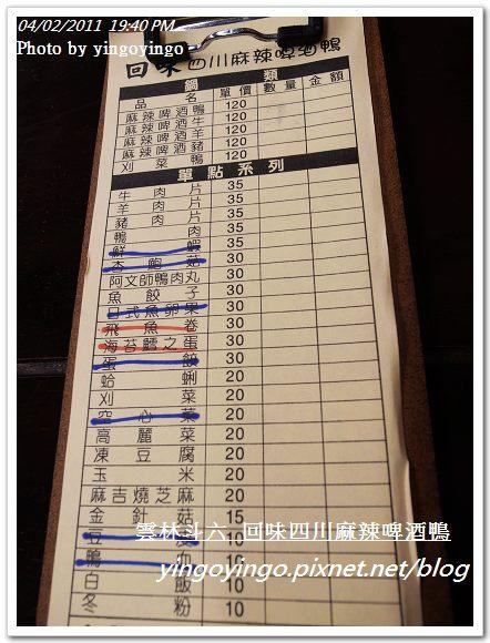 雲林斗六_回味四川麻辣啤酒鴨20110402_R0018848