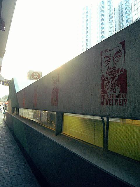 Who's afraid of Ai Weiwei all over Hong Kong 香港满是 '谁在害怕艾未未' #graffiti #涂鸦  请帮转推 @duyanpili