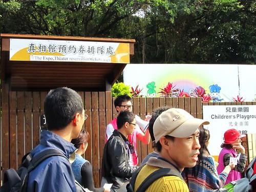 2011台北花博-真相館預約券排隊處.JPG