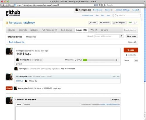 定期支払い - Issues - komagata/hatchway - GitHub
