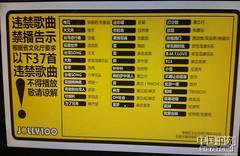 浙江要求KTV禁唱37首歌 苏芮《牵手》在列