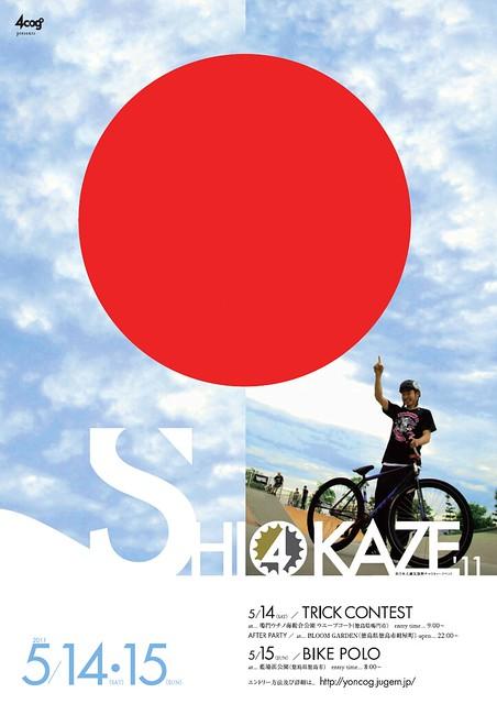 SHIOKAZE'11