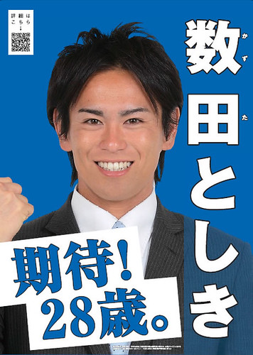 数田としきポスター