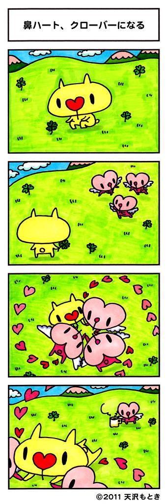むー漫画23_鼻ハート、クローバーになる