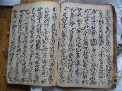 Ancient Japanese book 1 inside