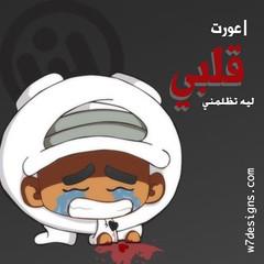 (..W7..) Tags: wisdom seven dablyoo w7 w 7 amodi buga baga smsm nana shtot s7tot s3faj saafaj cartoon anime manga drawing sketch qatar doha uae kuwait oman bahrain arab arabic colored pencil