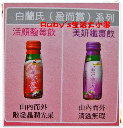 白蘭氏活顏馥莓飲 (10)