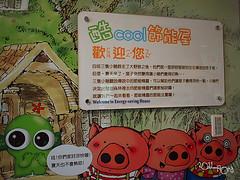 20110602酷節能體驗營 (15) (fifi_chiang) Tags: zoo taiwan olympus taipei ep1 木柵動物園 17mm 環保局 酷節能體驗營