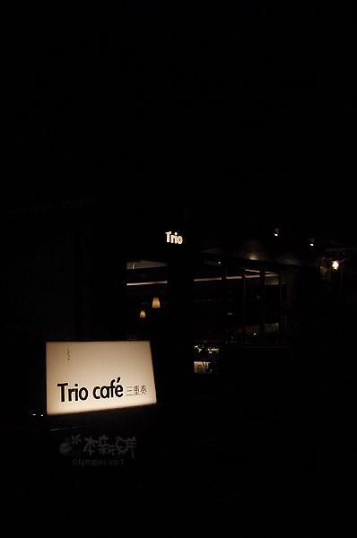 Trio café 三重奏 @ 華山