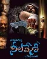 Neelaveni Telugu Movie