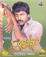 Aaradhana Telugu Movie