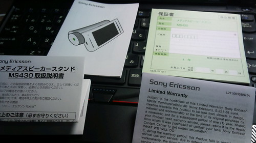 MS430 Set