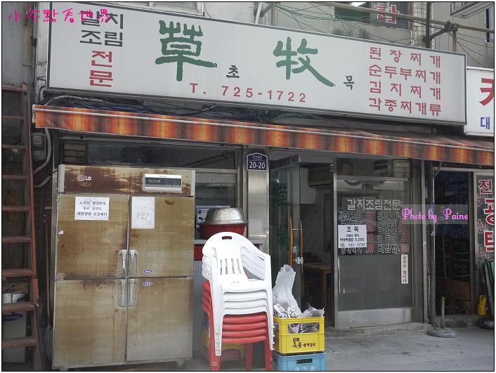 仁寺洞草牧食堂 (7).jpg