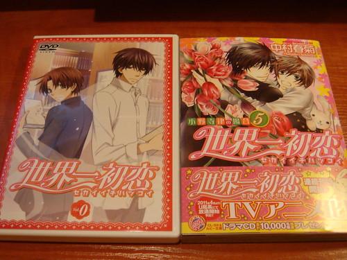 Sekaiichi Hatsukoi Vol. 0 DVD Limited edition.