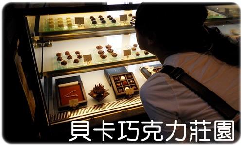食尚玩家介紹過的清境貝卡巧克力莊園Part1環境篇 @ 南投