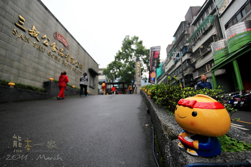 手信坊文化館|三叔公食品公司|土城觀光工廠