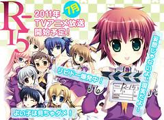 110427 - 輕小說家「伏見ひろゆき」的出道成名作《R-15》確定將從7月首播電視動畫版!
