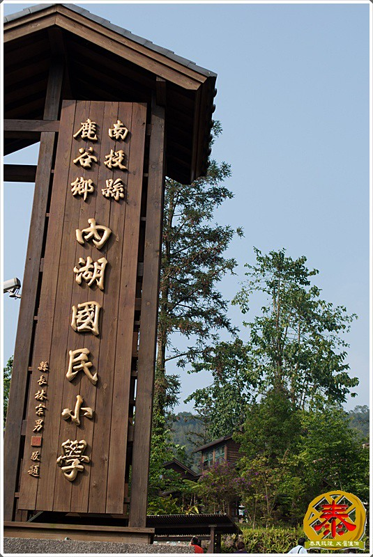 不在台北內湖的南投內湖國小XD (3)