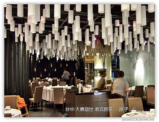 台中 大唐盛世 港式飲茶 5