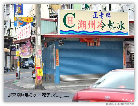 屏東 潮州燒冷冰 6