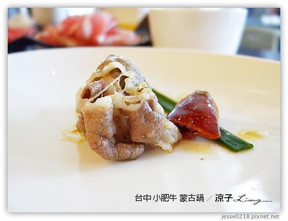 台中 小肥牛 蒙古鍋 15