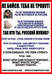 listovka-budanov