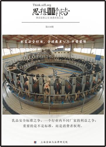 乳品安全|思想库报告330 - 李华芳 - 李华芳的博客
