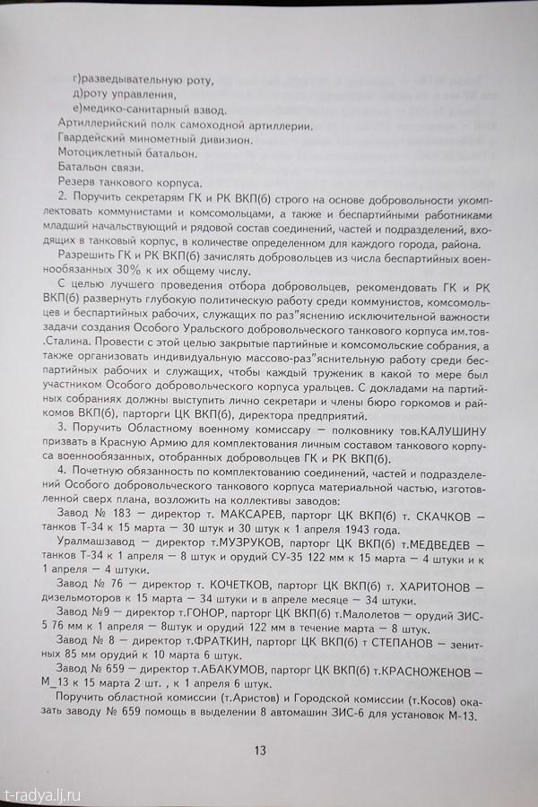 Uralskaya Voluntary Tank Corps_16