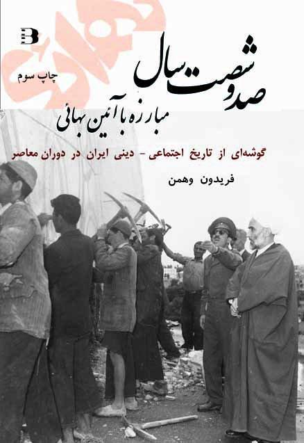 Sad O Shast Sal Bahai Nashre Baran Tags History Iran Religion Historia