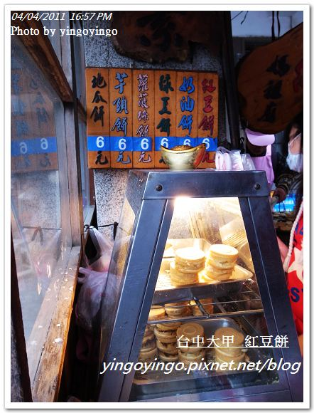 台中大甲_紅豆餅20110404_R0018928