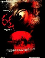 Raksha Telugu Movie