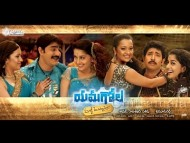 Yamagola Malli Modalaindhi Telugu Movie