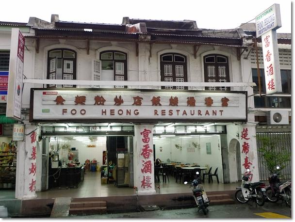 Foo Heong Restaurant