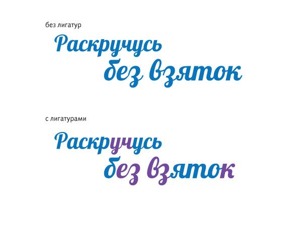 Lobster Cyrillic