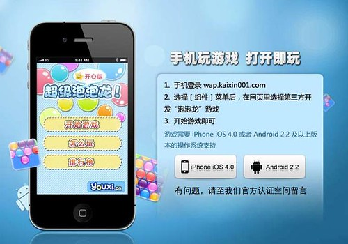 Spil Games launches the first HTML5 game on Kaixin001