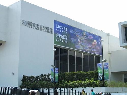 2011台北花博-美術館.JPG