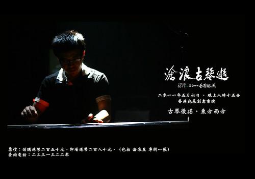 沼澤「滄浪古琴游」2011全國巡演 香港站