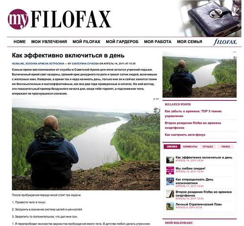 Очередная заметка на MyFilofax