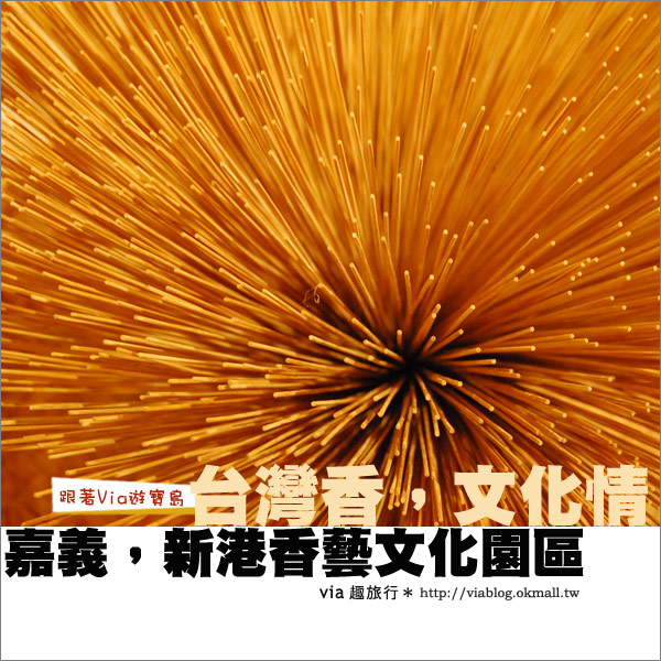 【新港香藝文化園區】觀光工廠快樂行~探索香的文化及樂趣!