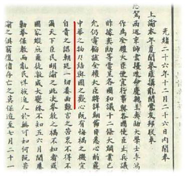 """图:慈禧名言"""" 量中华之物力,结与国之欢心"""""""