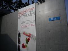 倉俣史朗とエットレ・ソットサス展